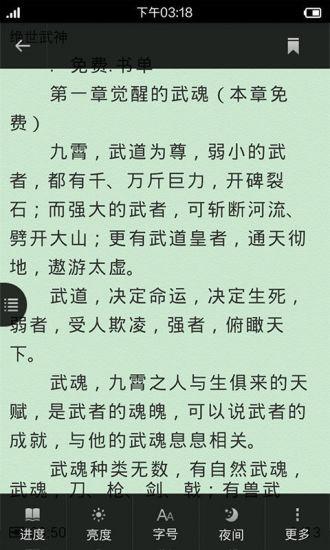 玩免費書籍APP|下載刑侦档案之名侦探李烨 app不用錢|硬是要APP