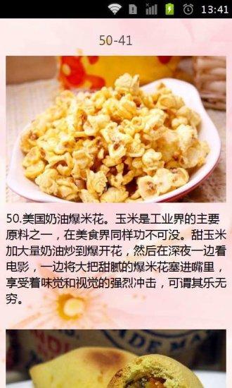 全球美食排行TOP50大赏