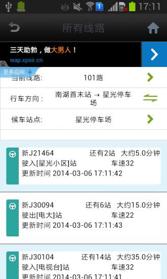 桂林实时公交