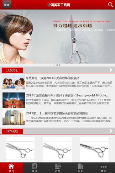 中国美发工具网