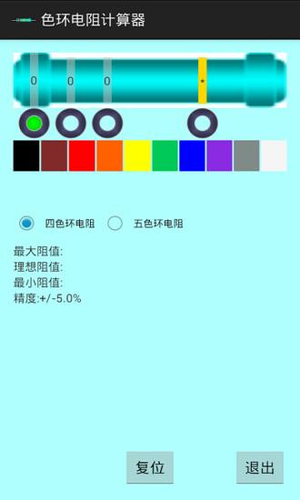 色环电阻值转换器