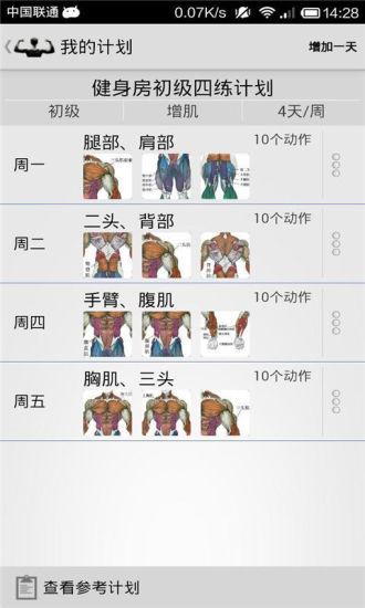 健身宝典中文版