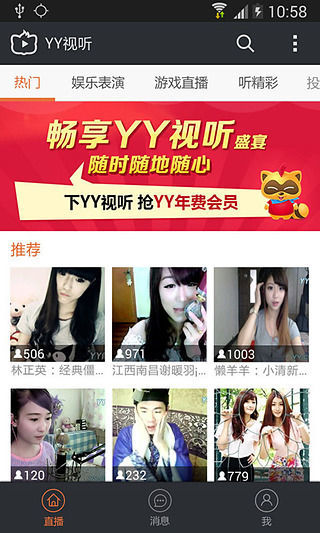 YY语音官方下载-中国最大的视频直播社区,百万歌手LIVE秀 ...
