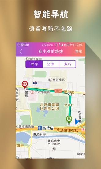 【免費交通運輸App】找你呐-APP點子