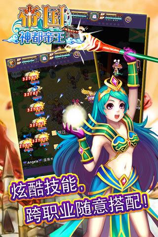 玩網游RPGApp|帝国online免費|APP試玩