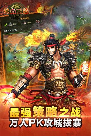 热血三国|玩遊戲App免費|玩APPs