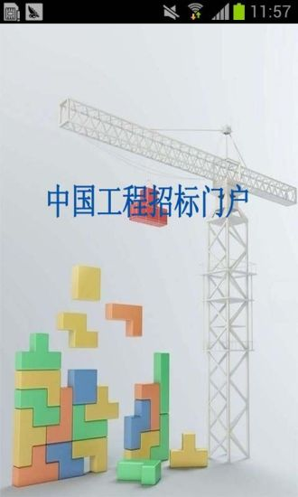 中国工程招标门户