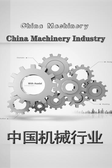 中国机械行业