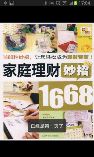 家庭理财妙招1668|玩書籍App免費|玩APPs