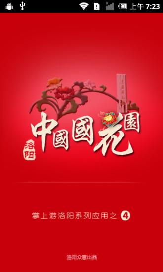 掌上游中国国花园