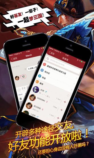 玩社交App|口袋梦三国免費|APP試玩