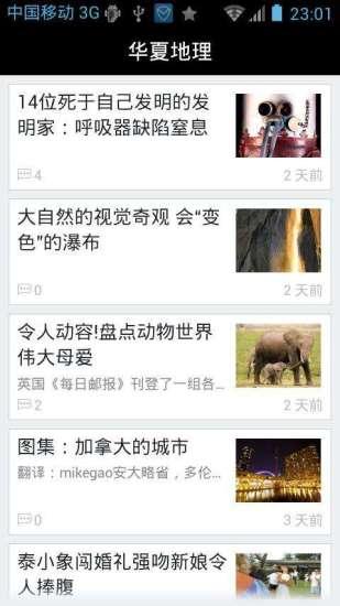 华夏地理精选|玩書籍App免費|玩APPs