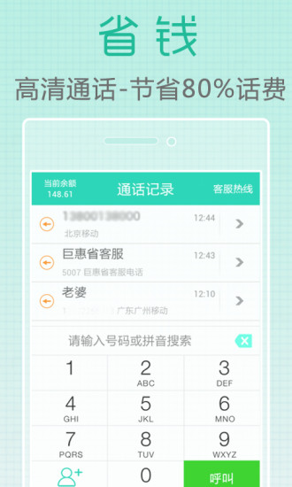 巨惠省网络电话