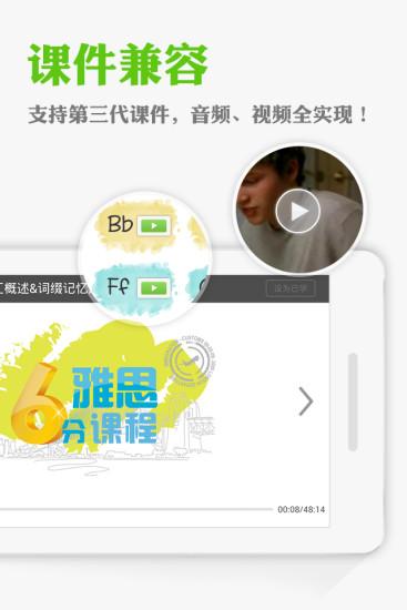 玩教育App|沪江网校-四级英语课程免費|APP試玩