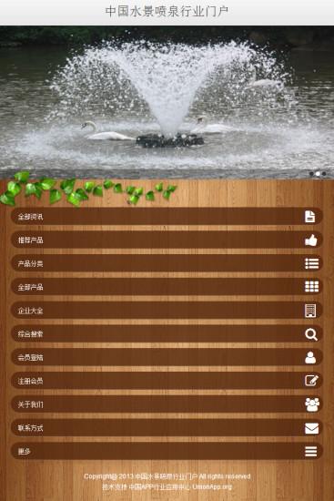 中国水景喷泉行业门户
