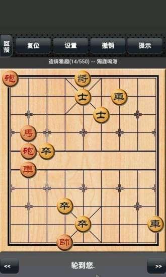 掌上中国象棋