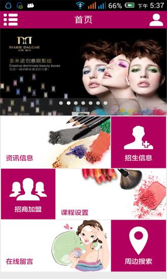 厦门化妆培训