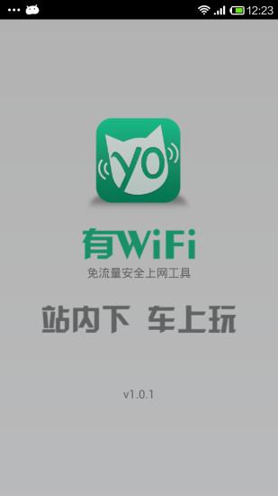 有WiFi