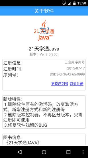 21天学通Java