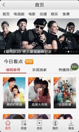 看電影的app,你推薦哪一個?-Android 軟體交流-Android 遊戲/軟體/繁化 ...