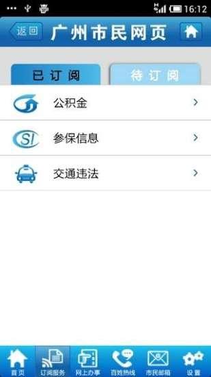 广州便民网
