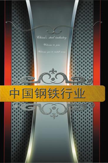 中国钢铁行业
