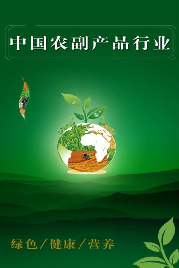 中国农副产品行业