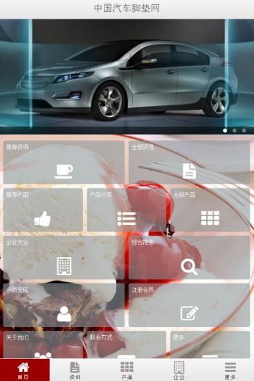 中国汽车脚垫网