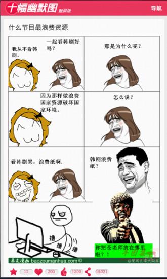 十幅幽默图