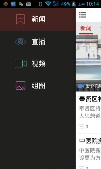 爱看奉贤|玩新聞App免費|玩APPs