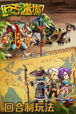 上古迷城2
