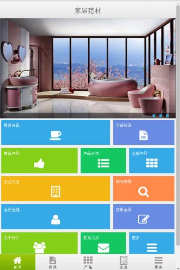 玩新聞App|家居建材免費|APP試玩