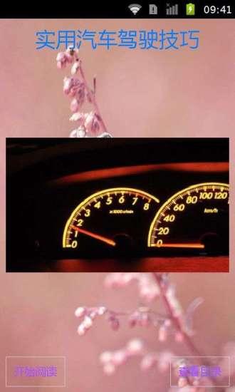 实用汽车驾驶技巧