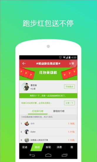 玩免費健康APP 下載悦动圈 app不用錢 硬是要APP