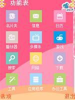 粉色回忆手机主题