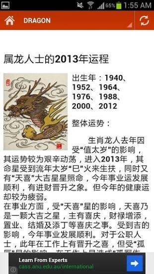 2013 蛇年生肖运程