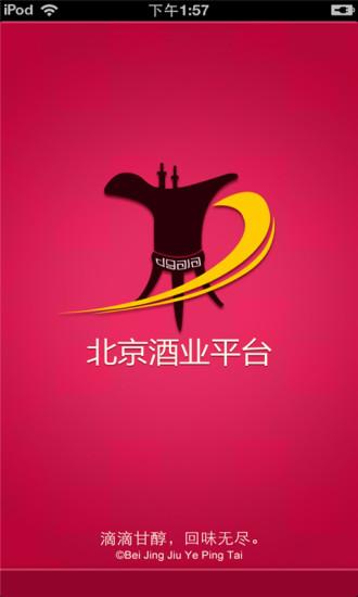 北京酒业平台