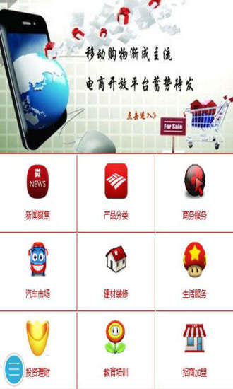 中国微商务