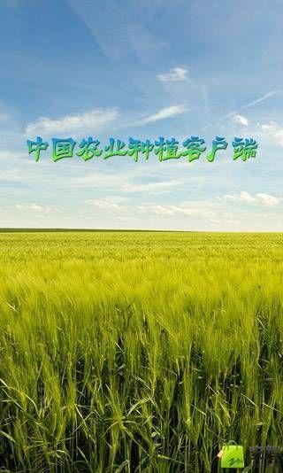 中国农业种植客户端