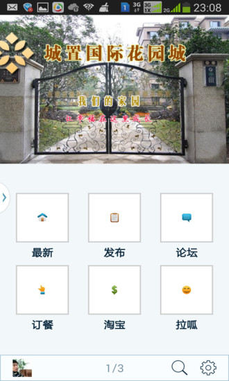 玩免費生活APP|下載城置国际花园城 app不用錢|硬是要APP