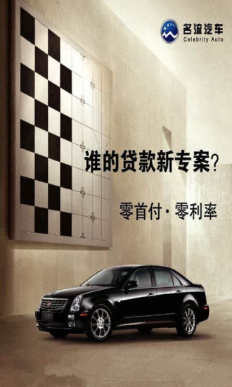 汽车贷款申请指南