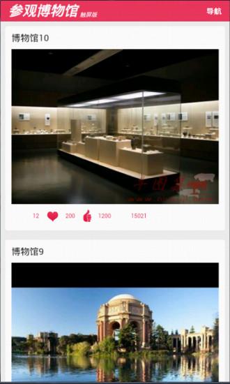 参观博物馆
