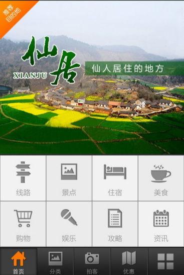 台州旅游指南