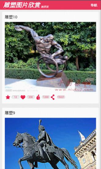 雕塑图片欣赏