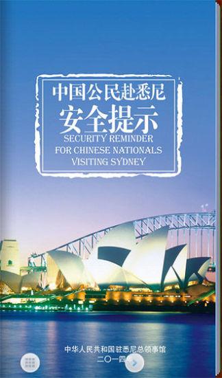 中国公民赴悉尼安全提示