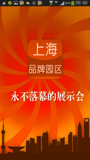 上海品牌园区