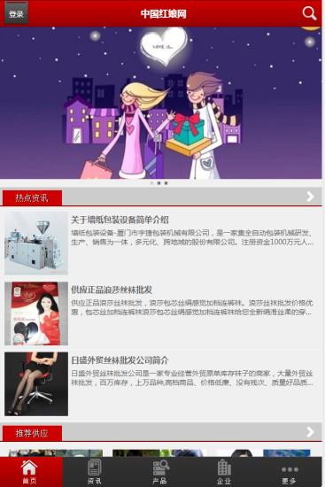 中国红娘网