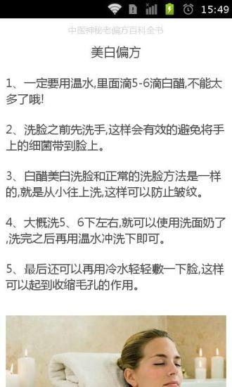 中医神秘老偏方百科全书