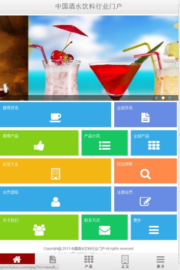 中国酒水饮料行业门户