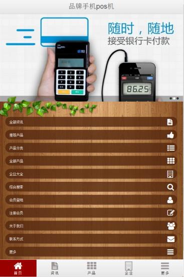 品牌手机pos机